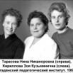 003Тарасова Нин. Никанор. (справа), Кириллова Зоя Кузьмин. (слева). Маг. пед. инстит. 1965 г.jpg